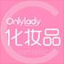 OnlyLady化妆品